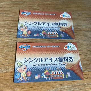 ブルーシール シングルアイス無料券2枚【値下げしました】(フード/ドリンク券)