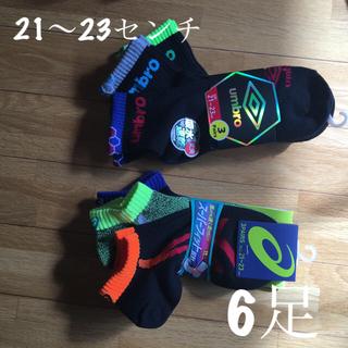 アシックス(asics)の靴下 男児 21〜23センチ 6足(靴下/タイツ)