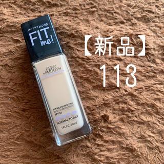 メイベリン(MAYBELLINE)の【新品】メイベリン FITme 113(ファンデーション)