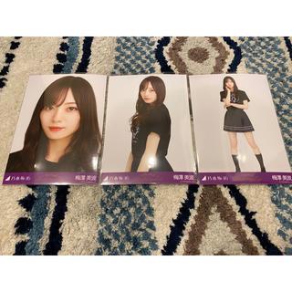 乃木坂46 - 生写真 乃木坂46 梅澤美波 8thバスラTシャツ コンプ