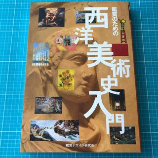 【格安】鑑賞のための西洋美術史入門