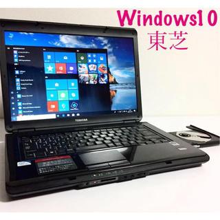 トウシバ(東芝)のセール人気‼️東芝ネイビー♦️最新Windows10ノートパソコンoffice(ノートPC)