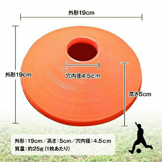 マーカーコーン カラーコーン サッカーフットサル《5色10枚セット》 スポーツ/アウトドアのサッカー/フットサル(その他)の商品写真