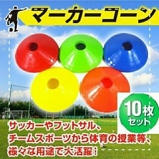 マーカーコーン カラーコーン サッカーフットサル《5色10枚セット》