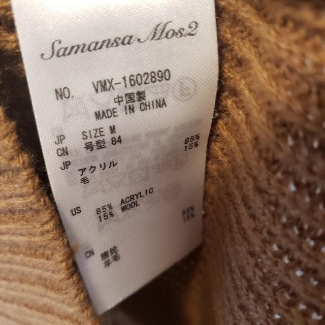SM2(サマンサモスモス)のSM2 サマンサモスモス ベスト レディースのトップス(ベスト/ジレ)の商品写真