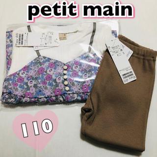 petit main - 【未使用】プティマイン  110cm チュニック  パンツ