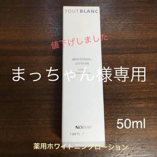 ノエビア(noevir)のノエビア 薬用ホワイトニングローション(化粧水/ローション)