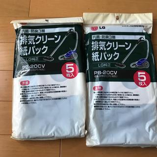 エルジーエレクトロニクス(LG Electronics)の【未使用】LG掃除機用紙パック5枚(掃除機)