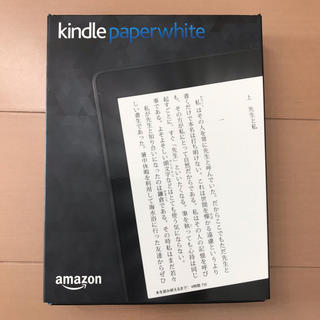 Kindle paperwhite 32G wifi 広告なし 第7世代