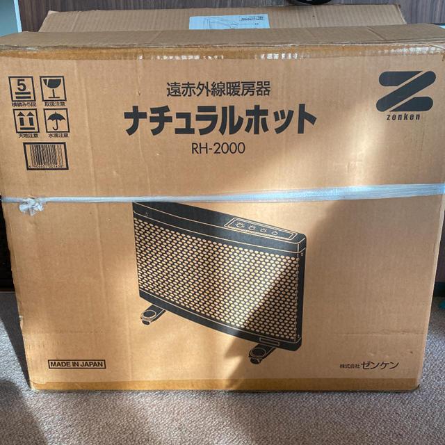 ゼンケン 遠赤外線暖房器 スマホ/家電/カメラの冷暖房/空調(電気ヒーター)の商品写真