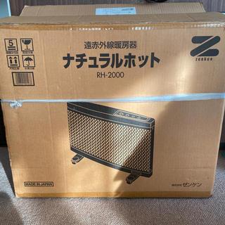 ゼンケン 遠赤外線暖房器