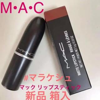 MAC - ◆新品◆ マック MAC リップスティック #マラケシュ