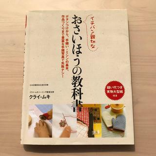 イチバン親切なおさいほうの教科書 ボタンつけから、手縫い・ミシンの基本、作品づく(趣味/スポーツ/実用)