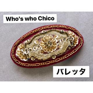 フーズフーチコ(who's who Chico)の【Who's who Chico チコ】アンティーク風✳︎バレッタ✳︎ボルドー(バレッタ/ヘアクリップ)