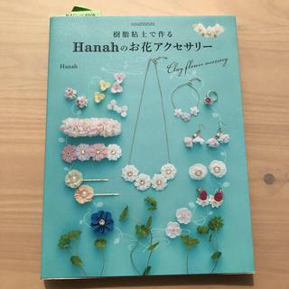 樹脂粘土で作るHanahのお花アクセサリ-(趣味/スポーツ/実用)