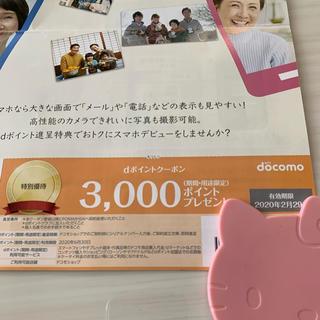 NTTdocomo - ドコモ クーポン 未使用