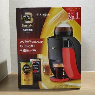 ネスレ(Nestle)のネスカフェ ゴールドブレンド バリスタシンプル(コーヒーメーカー)