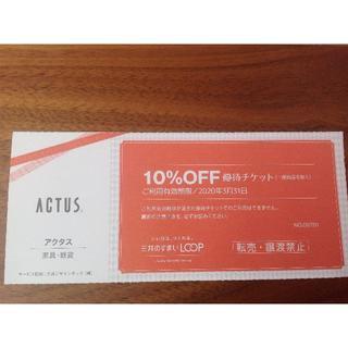 アクタス(ACTUS)のACTUS アクタス 10%OFF クーポン(ショッピング)