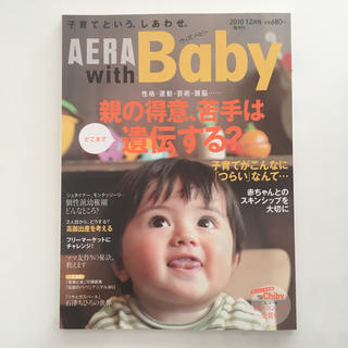 アサヒシンブンシュッパン(朝日新聞出版)のAERA with Baby 2010年12月号(住まい/暮らし/子育て)