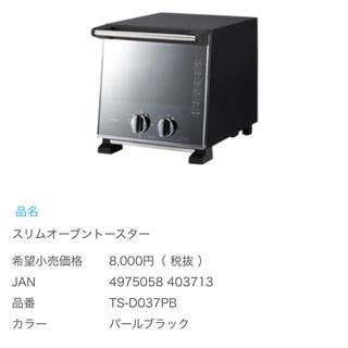 ツインバード(TWINBIRD)のリラックマ スリムオーブントースター 新品未使用(調理機器)