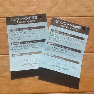 ディズニー(Disney)の【にこ様専用】ディズニーリゾート ポップコーン引換券 (フード/ドリンク券)