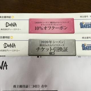 ヨコハマディーエヌエーベイスターズ(横浜DeNAベイスターズ)のDeNA 株主優待 チケット引き換え券(野球)