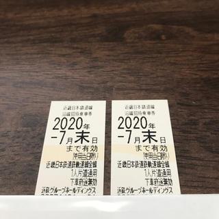 近鉄 株主優待券 2枚セット(鉄道乗車券)