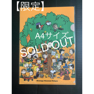 PEANUTS - SOLD OUT【SNOOPY ミュージアム限定】 A4クリアファイル  限定
