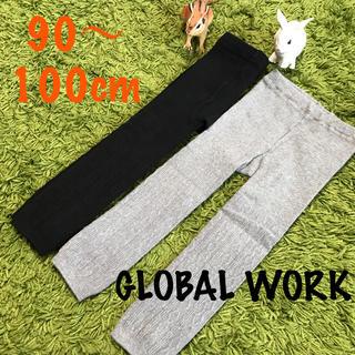 GLOBAL WORK - GLOBAL WORK☺︎ベビーレギンスS×2枚セット