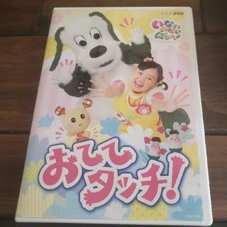 NHKDVD いないいないばあっ! おててタッチ! DVD(キッズ/ファミリー)
