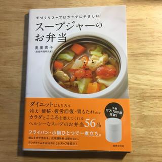 「スープジャーのお弁当 手づくりスープはカラダにやさしい!」