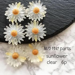 貼り付けparts   sunflower  clear