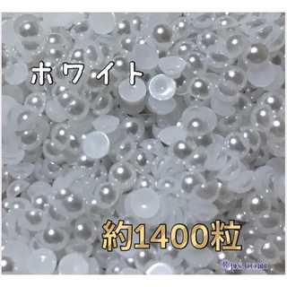 約1400粒 高品質半円パールストーン ホワイト