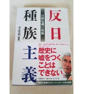 反日種族主義(ビジネス/経済)