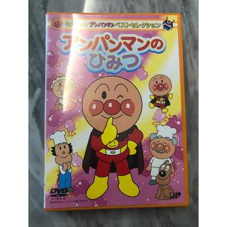 アンパンマン - アンパンマン のひみつ DVD