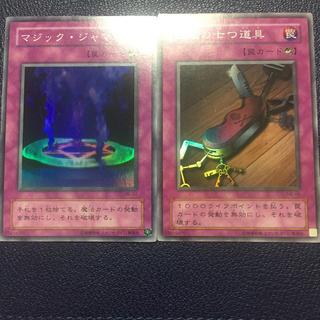 ユウギオウ(遊戯王)のマジックジャマー、盗賊の七つ道具セット【2期SR】(カード)