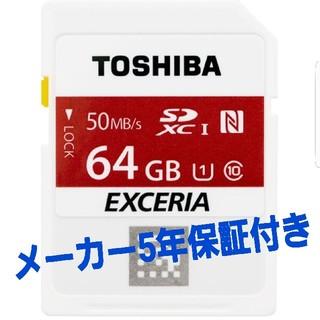 トウシバ(東芝)のDGB金賞4年連続受賞 東芝 NFC搭載 SDカード 64GBメーカー5年保証付(PC周辺機器)