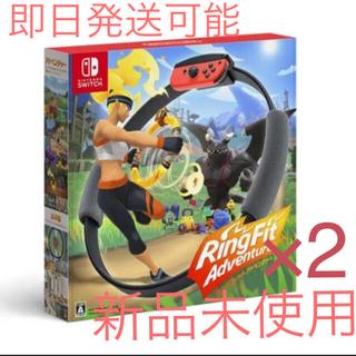 Nintendo Switch - リングフィットアドベンチャー 2個セット