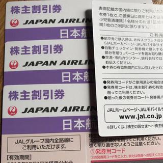 JAL(日本航空) - JAL 株主優待券☆5枚あります 何枚からでも!