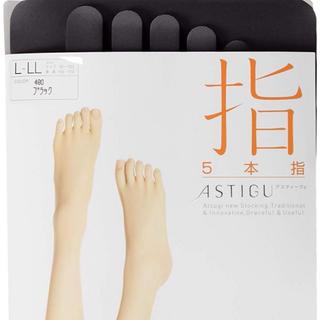 Atsugi - 【3足セット】アツギ アスティーグ 指 5本指パンスト ブラック M-L 開放感