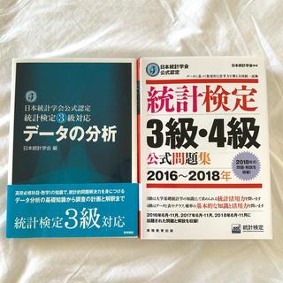 統計検定3級対策(2019年度版)(資格/検定)