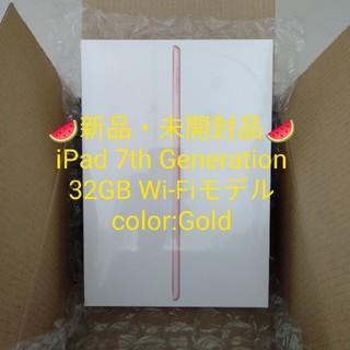 アイパッド(iPad)のiPad 7th Generation(タブレット)