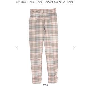 eimy istoire - eimy♡スプリングチェックテパードパンツ