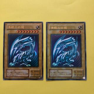 ユウギオウ(遊戯王)のブルーアイズホワイトドラゴン 青眼の白龍 ウルトラレア 2枚セット(カード)