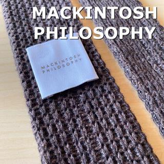 マッキントッシュフィロソフィー(MACKINTOSH PHILOSOPHY)のMACKINTOSH PHILOSOPHY ダークブラウン ニットタイ(ネクタイ)