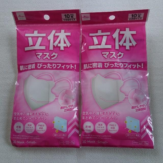 マスク 溶剤 / 小さめサイズ マスク 20枚。の通販