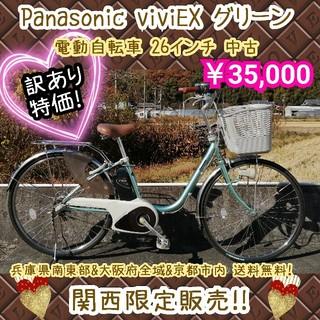 パナソニック(Panasonic)のPanasonic viviEX グリーン 電動自転車 26インチ 中古(自転車本体)