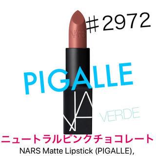ナーズ(NARS)のNARS ナーズ リップ☆ PIGALLE  ニュートラル ピンク チョコレート(口紅)