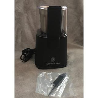 ラッセルホブス コーヒーグラインダー(電動式コーヒーミル)