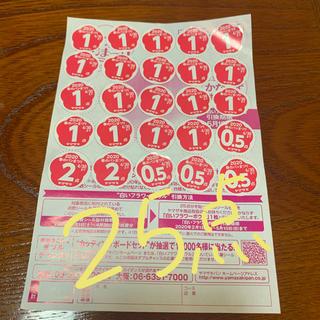 山崎製パン - ヤマザキ春のパン祭り ヤマザキ春のパンまつり 2020  シール25点